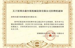 深圳市鑫台股权挂牌通知