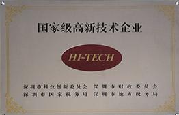 中国国家技术企业证书