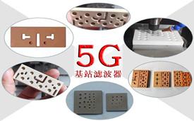 5G时代,陶瓷介质滤波器有望成为新主流
